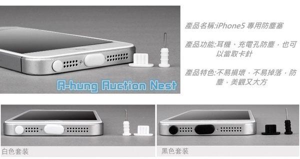 【超值優惠只要9元】防塵塞 (耳機+充電孔) iPhone 6 6S PLUS 5S 5 手機 防塵塞 耳機塞 防塵套