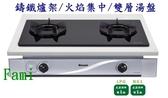 【fami】林內瓦斯爐   RBTS-N201G(B)崁入式內焰玻璃二口爐(鑄鐵爐架)
