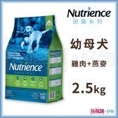 Nutrience紐崔斯『 田園糧 幼母犬配方(雞肉)』2.5kg【搭嘴購】