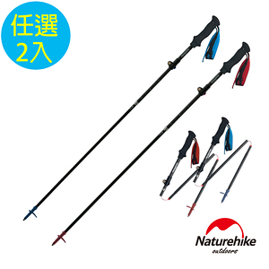 Naturehike ST07長手把輕量碳纖維 五節登山杖 2入組標準-夜空藍*2