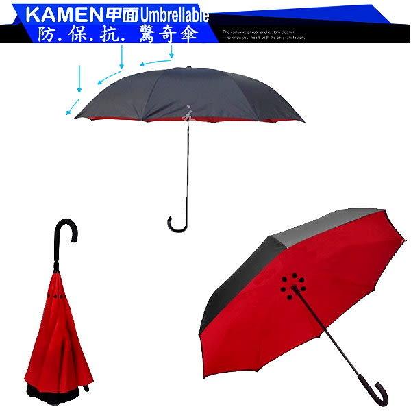 KAMEN Umbrellable甲面 驚奇傘 防雨防曬 新型弧面可站立 汽車23吋反向傘 反摺傘反向上收傘反向收 雨傘