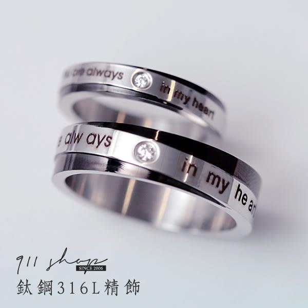 Initial.鈦鋼精飾。永在我心雙色斜線單鑽戒指/情侶對戒 (可另購刻字)【L210】*911 SHOP*