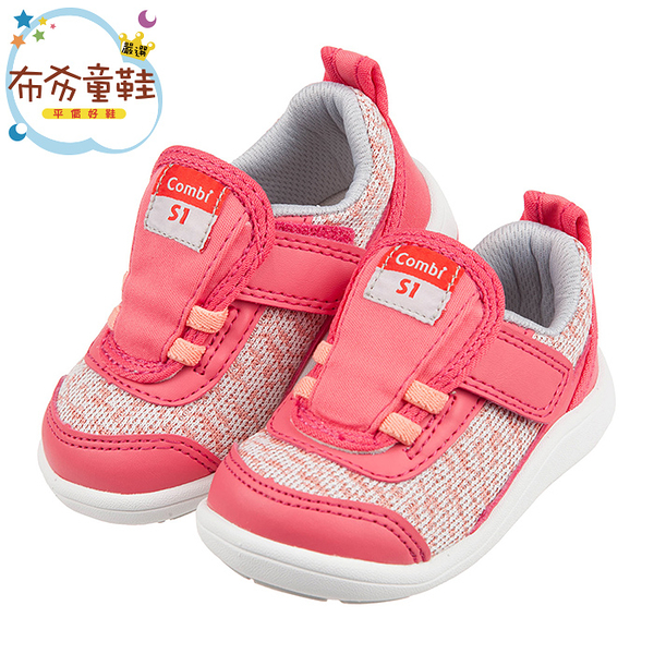 《布布童鞋》Combi粉色Core_S成長機能學步鞋(12.5~18.5公分) [ S0C2PIG ]