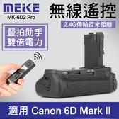 【6D2 電池手把 附遙控器】公司貨 一年保固 Meike 美科 MK-6D2 PRO 同 BG-E21 6DII