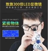 放大鏡300倍高清古玩珠寶鑒定用手持放大鏡高倍顯微鏡兒童科學小型迷你 交換禮物
