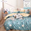 【DU1】100%純棉枕頭套 ( 1入 ) - 小春日和