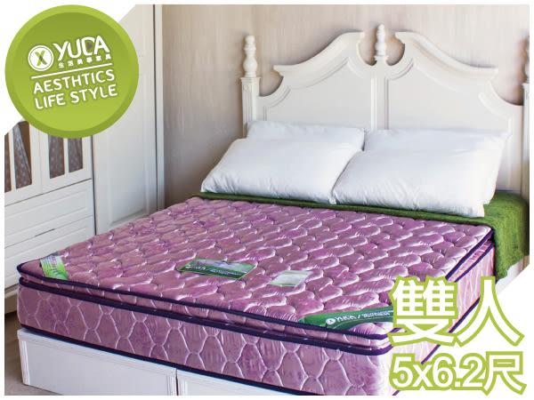 孝親款【YUDA】紫醉金迷 硬式2.6mm 天然乳膠 真三線 5*6.2尺標準雙人連結式 硬式 床墊/硬床/彈簧床