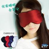 冰絲眼罩夏天眼罩睡眠冰袋 透氣可調節 薄真絲遮光冰敷睡覺女