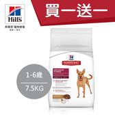 【買1送1】Hill's希爾思 原廠正貨 成犬 1-6歲 優質健康 (羊肉+米) 7.5KG (效期:2019.6.30)