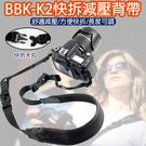 攝彩@BBK-K2快拆減壓背帶 攝影機 單眼相機背帶 攝影配件 快拆扣
