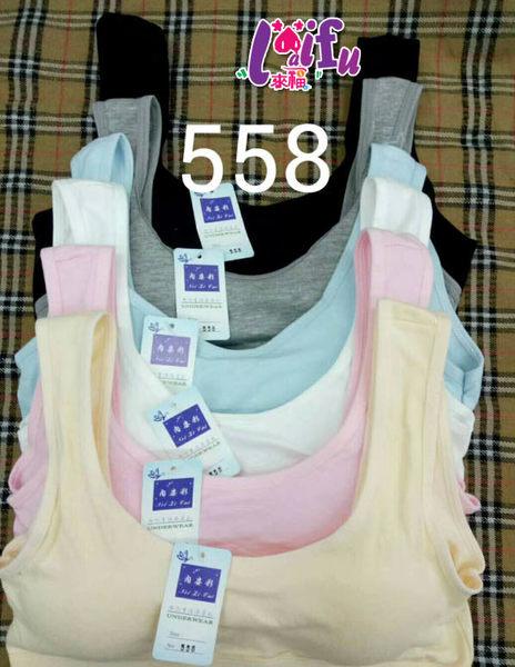 得來福,558雙肩後勾單件上衣比基尼打底內衣棉質學生內衣,單上衣1件售價60元