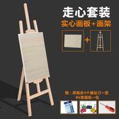 繪畫套裝1.5米實木畫架畫板套裝4k實心畫板畫架素描寫生美術用品水彩水粉油畫架