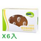 nac nac 嬰兒透明皂75g / 6入