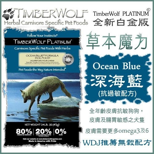 *KING WANG*【含運】TimberWolf草本魔力-狗-(白金)深海藍-3磅