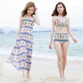 泳衣女三件套韓國溫泉小香風小胸聚攏分體泳裝新款長裙比基尼 莫妮卡小屋