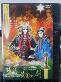 影音專賣店-U01-035-正版DVD-布袋戲【天宇布袋戲系列之贖道黃金之劍 第1-28集 14碟】-