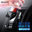 Baseus倍思 金屬重力Qi快速無線充電車用支架/車架(送QC快充雙USB車充頭)for iPhoneXS/XS Max/XR