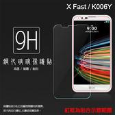 ☆超高規格強化技術 LG X Fast (X5) K600Y 鋼化玻璃保護貼/強化保護貼/9H硬度/高透保護貼/防爆/防刮