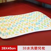 【凱蕾絲帝】3D挑高透氣《可水洗》循環散熱繽紛嬰兒枕/趴睡枕-水果拼盤