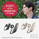 【配件王】日本代購 2018新款 SONY Xperia Ear Duo XEA20 無線藍芽耳機 黑/金
