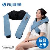 新品上市◢ FUJI按摩椅 無線肩頸揉捏按摩器 FG-510