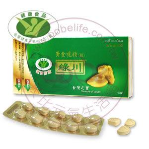 黃金蜆錠(100錠/盒)- 綠川
