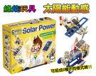 太陽能動感遊戲套組(智高Gigo) 太陽能實驗 綠能 積木 玩具積木 益智科學玩具*符合CNS規定(H)C4 0032060