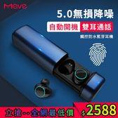 【藍芽耳機5.0】mave I9雙耳無線藍牙耳機運動迷你隱形挂耳跑步iPhone7plus蘋果8x通用入耳塞式