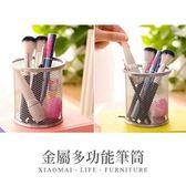 【小麥購物】金屬多功能筆筒 多種款式【Y320】筆筒 收納用品 辦公用品