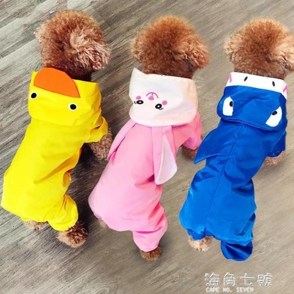 狗狗雨衣四腳寵物防水小黃鴨雨披泰迪貴賓衣服小狗小型犬夏款 聖誕節全館免運
