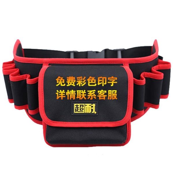 超耐工具包腰包帆布加厚大工具袋多功能小號掛包收納電工工具腰帶 「免運」