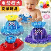 洗澡玩具寶寶洗澡玩具男女孩電動噴水八爪魚小輪船嬰兒童浴缸漂浮戲水玩水 嬡孕哺