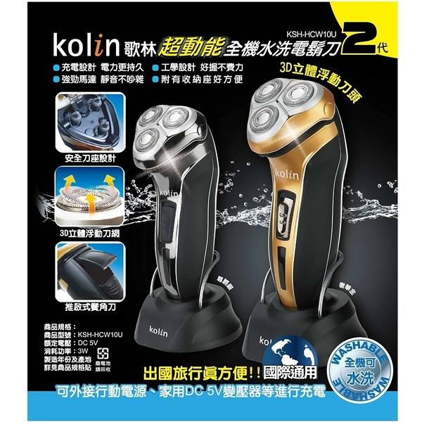 父親節【歌林】超動能全機水洗電鬍刀2代 刮鬍刀 (顏色隨機出貨) KSH-HCW10U 保固免運