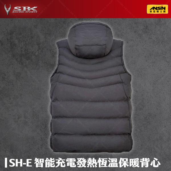 [安信騎士]  SBK SH-E 黑 冬季 智能充電發熱恆溫保暖背心 遠紅外線發熱 背心 SHE