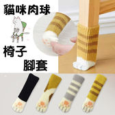 (一組四入) 貓咪肉球 貓掌 日式 桌子 椅子 針織 彈性 椅腳套 防磨套 防刮傷 摩擦 椅套 BOXOPEN