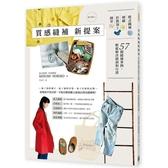 質感縫補新提案:歐式織補*刺繡*針氈加工*圖章,57個縫補事例,輕鬆解決破洞和污
