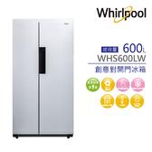 【獨家贈 除濕機+基本安裝+舊機回收】Whirlpool 惠而浦 對開門電冰箱 WHS600LW WHS-600LW