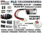 【久大電池】 日本 TOSHIBA 東芝 NL8V-BT 帶接頭 LS14250-FUJ Fuji Electric MICREX F55 F70 F140S