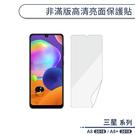 三星 A8 (2018) / A8+ (2018) 非滿版高清亮面保護貼 保護膜 螢幕貼 軟膜 不碎邊