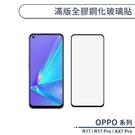 OPPO R17 / R17 Pro / AX7 Pro 滿版全膠鋼化玻璃貼 保護貼 鋼化膜 9H鋼化玻璃 螢幕貼 H06X7