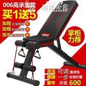 高承重 仰臥板 仰臥起坐健身器材 多功能健腹肌板啞鈴凳家用收腹器LX