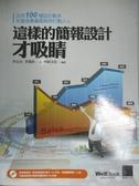 【書寶二手書T1/電腦_QIE】這樣的簡報設計才吸睛-活用100種設計範本來營造專屬風格_李太火