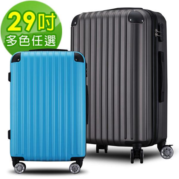 Bogazy 微風之戀 29吋PC煞車輪鑽石紋行李箱(多色任選)