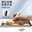 【WiWU吉瑪仕】Pencil X 防誤觸手寫電容筆觸控筆(新一代)