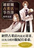 【推理小說】《羅維爾古董店事件簿》全新品,全館滿600免運