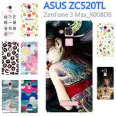 [ZC520TL 軟殼] 華碩 ASUS ZenFone 3 Max 5.2吋 X008DB 手機殼 保護套
