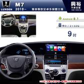 【專車專款】2010~年LUXGEN M7專用9吋螢幕安卓主機*藍芽+導航+安卓*無碟8核心2+32G