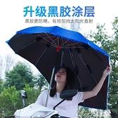 電瓶車遮陽傘踏板摩托車擋雨棚防雨棚防曬電單車遮雨棚電動車雨傘 【全館免運】