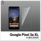 Google Pixel 3a XL 鋼化玻璃 手機螢幕 玻璃貼 防刮 9H鋼化玻璃膜 非滿版 保護貼 保貼