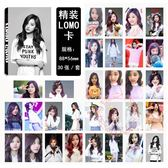 盒裝 ✨TWICE 周子瑜 TT LOMO小卡片 照片紙卡片組(共30張)E632-C 【玩之內】 韓國